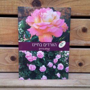קטלוג ורדים